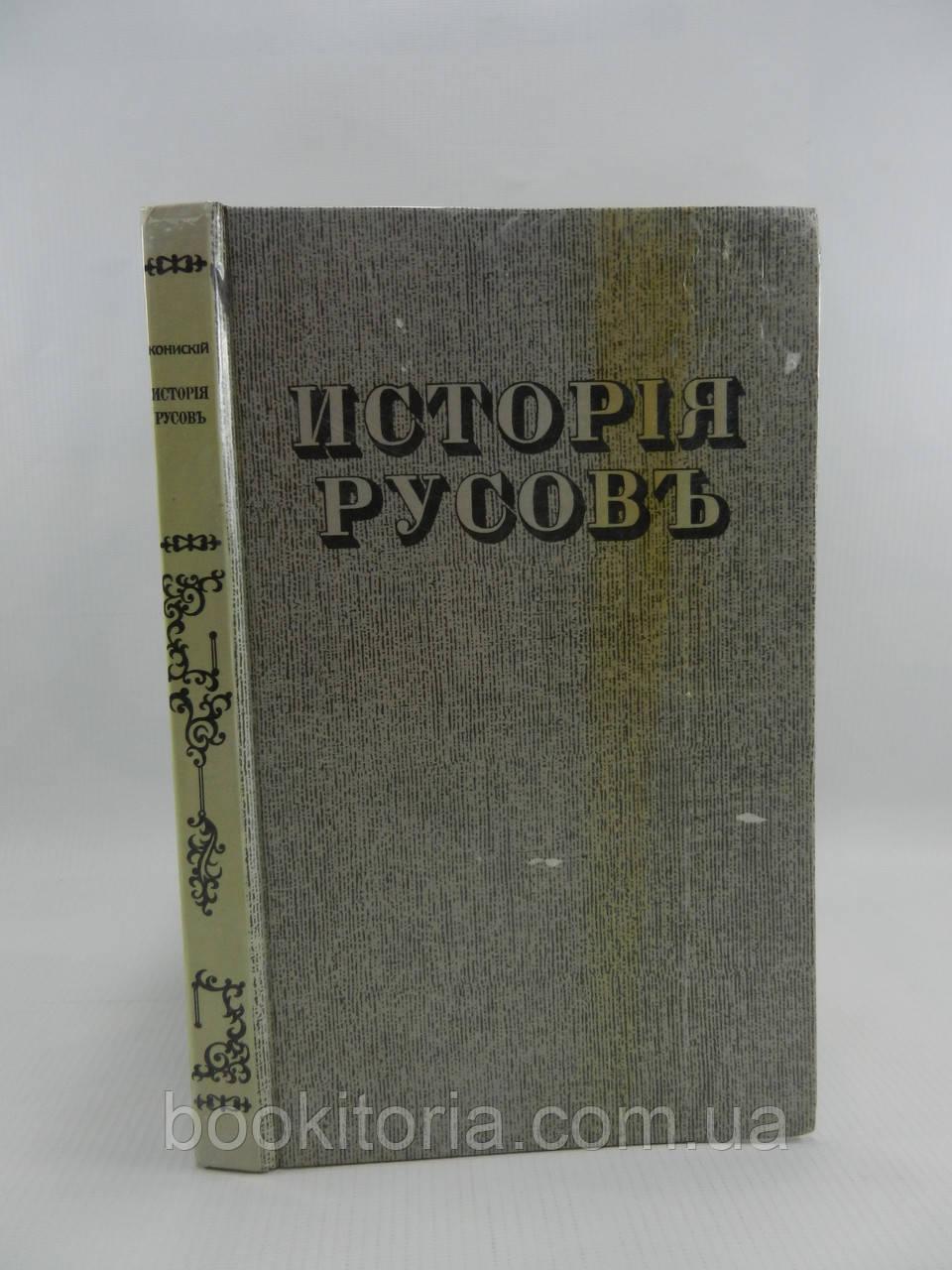 Кониский Г. История русов, или Малой России (б/у).
