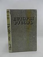 Кониский Г. История русов, или Малой России (б/у)., фото 1