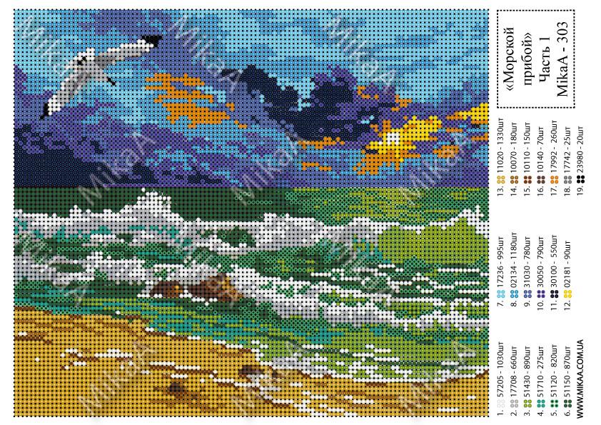 """Схема для полной зашивки бисером - """"Морской прибой"""" часть №1"""