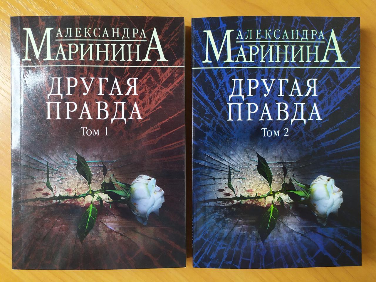 Александра Маринина. Другая правда (два тома)