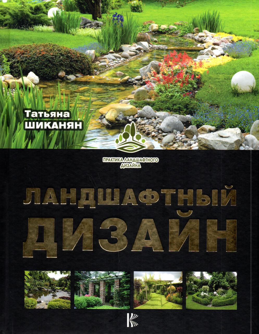 Ландшафтный дизайн. Татьяна Шиканян