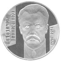Володимир Винниченко монета 2 гривні