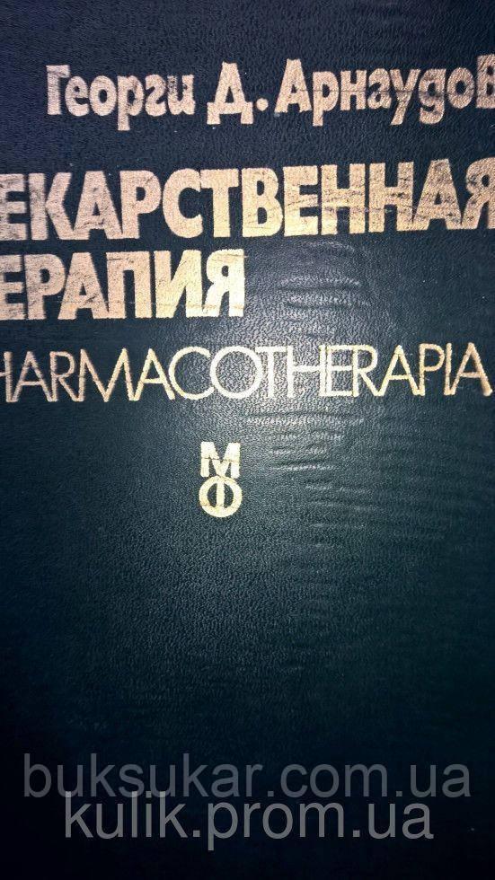 Арнаудов Георги Д. Лекарственная терапия.