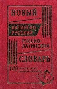 Асланова Л. А.  Новый латинско-русский и русско-латинский словарь. 100000 слов