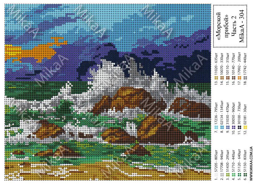 """Схема для полной зашивки бисером - """"Морской прибой"""" часть №2"""