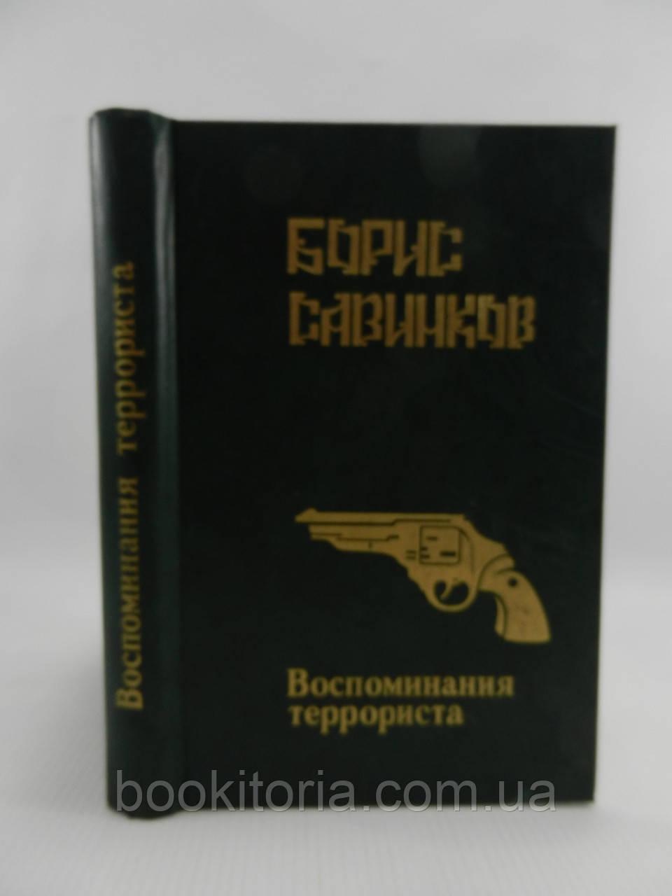 Савинков Б. Воспоминания террориста (б/у).