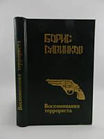 Савинков Б. Воспоминания террориста (б/у)., фото 1