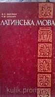 Маслюк В. П., Оленич Р. М. Латинська мова