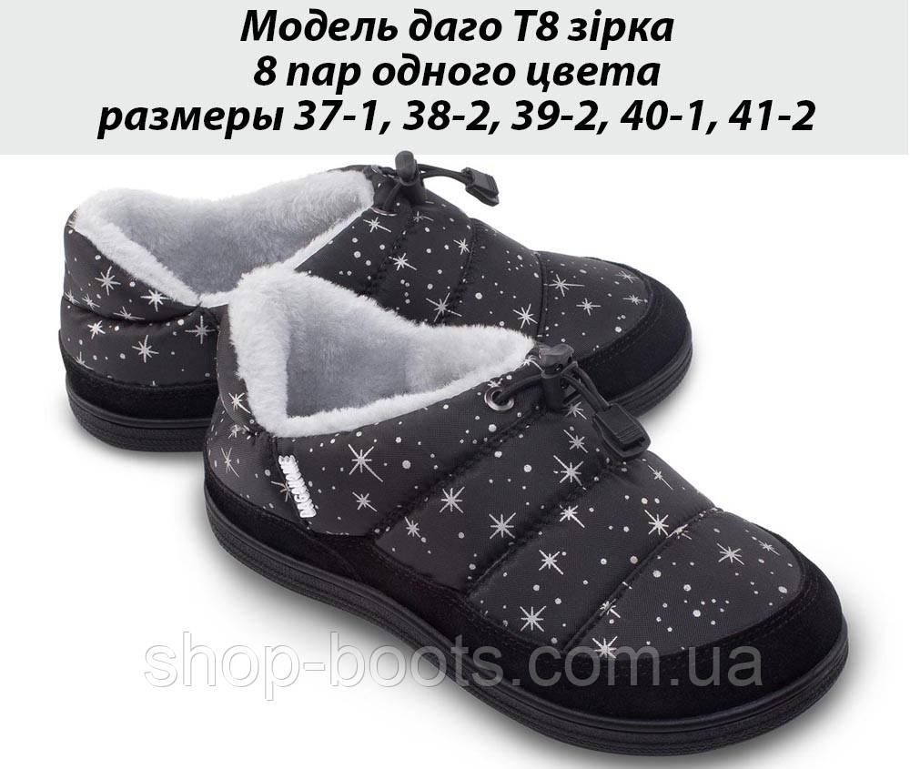 Теплые тапочки оптом. 37-41рр. Модель Даго Т8 зірка