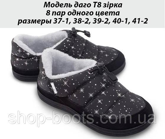 Теплые тапочки оптом. 37-41рр. Модель Даго Т8 зірка, фото 2