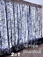 Гирлянда штора 3 на 2 5 белый тёплый ,холодный белый ,синий ,мульти, фото 1