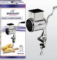 М'ясорубка ручна Bohmann BH-02-533 для подрібнення сиру.горіхів.шоколаду,