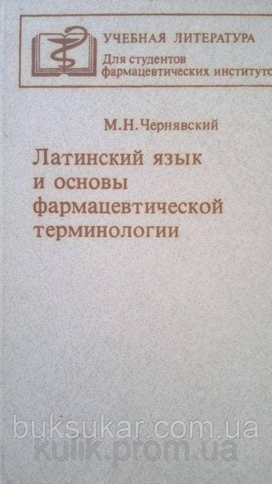 Чернявский М. Н. Латинский язык и основы фармацевтической терминологии.