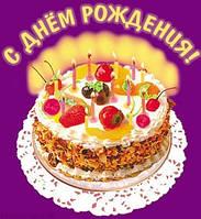 Поздравления с днем рождения!