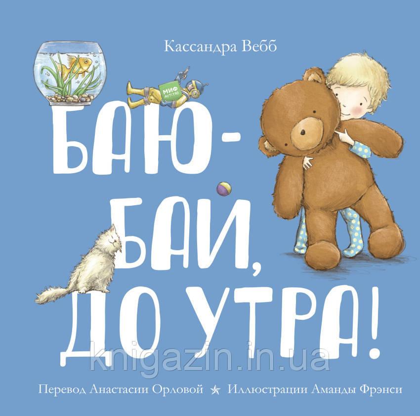 Детская книга Баю-бай, до утра! Для детей от 1 года