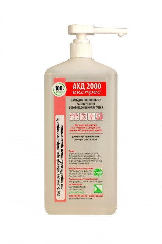 АХД 2000 экспресс 1 л - средство для дезинфекции