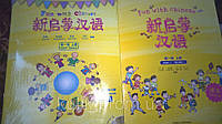 Fun with Chinese Level 1 (Volume 1) Textbook (Chinese Edition) + 2 CD