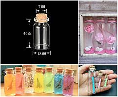 (1шт) Стеклянная мини бутылочка с пробкой 40х18мм (6ml)