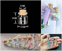 (1шт) Стеклянная мини бутылочка с пробкой 26х22мм (5ml)