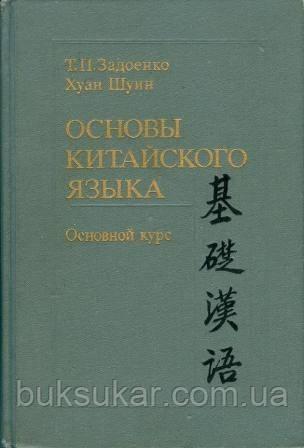 Задоенко, Т. П.; Хуан, Шуин Основы китайского языка. Основной курс