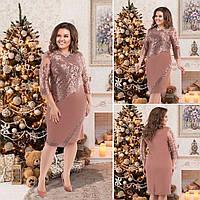 Женское  нарядное платье размер 50-56 СВ2698 бежевый
