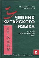 Карапетьянц, А. М. ; Аошуан  Учебник китайского языка. Новый практический курс. Часть II + CD-RO