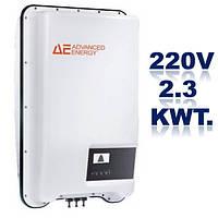 Однофазный стринговый инвертор, AE 1TL2,3.Мощность-2,3 кВт.