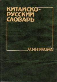 Котов, А. В.  Китайско-русский словарь-минимум