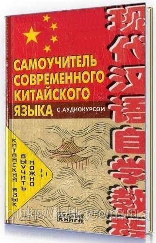 М. А. Шеньшина, Цзоу Сюэцян  Самоучитель современного китайского языка (+ CD-ROM)