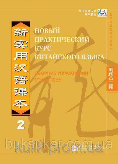 Новый практический курс китайского языка, 4 часть, пособие для преподавателей