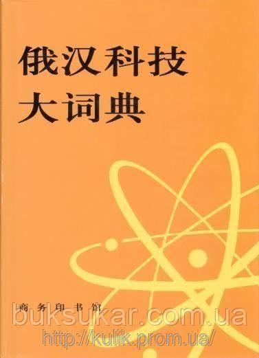 Ред. Ван, Хуай-Мань  Большой русско-китайский политехнический словарь