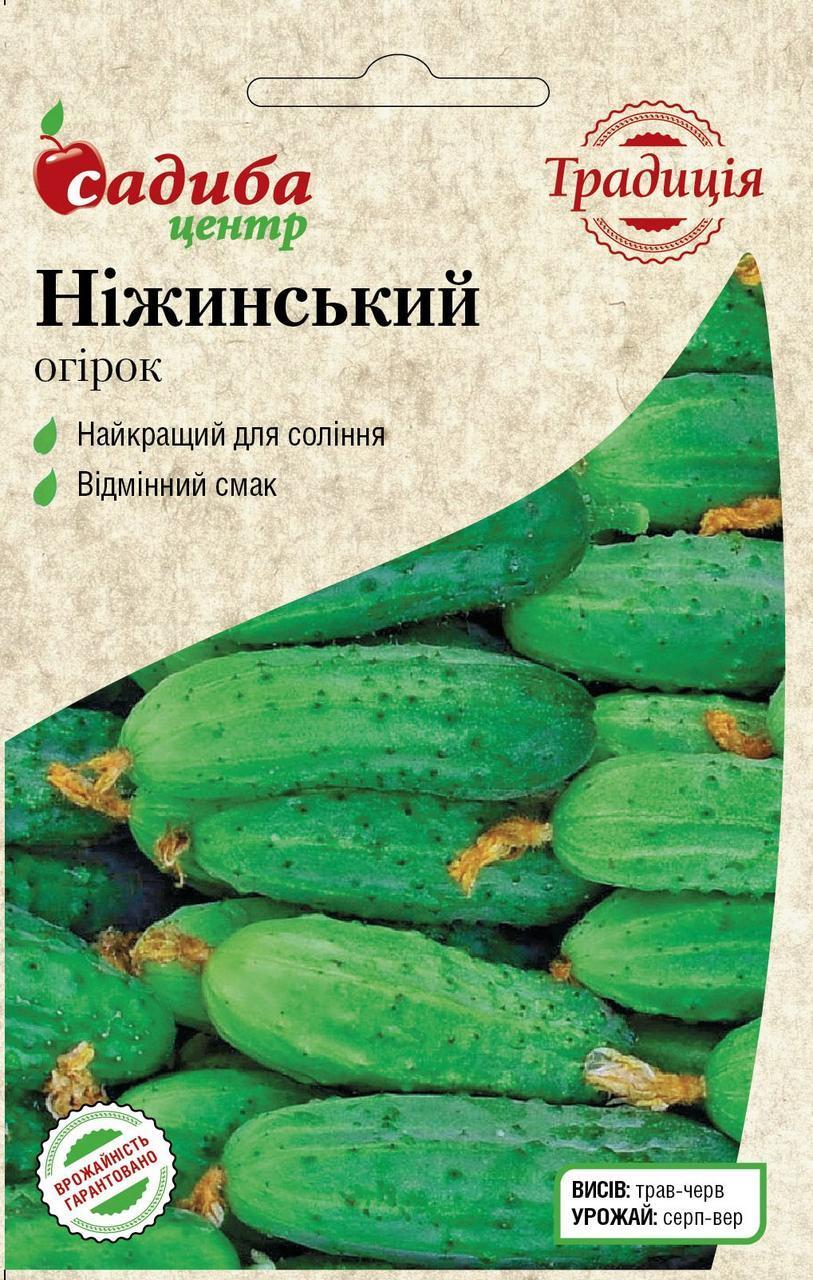 Огурец Нежинский, 1 г, Традиция