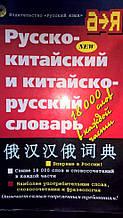Китайська мова