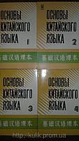 Самоучитель «Основы китайского языка» в четырех частях +  8 кассет
