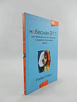 Стоун Р. Небесная 911 (б/у)., фото 1