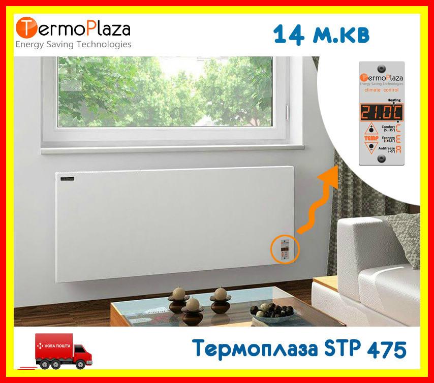 Обігрівач інфрачервоний, конвекційний Termoplaza STP 475 Термоплаза СТП 475 (SV)