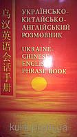Українсько-китайсько-англійський розмовник