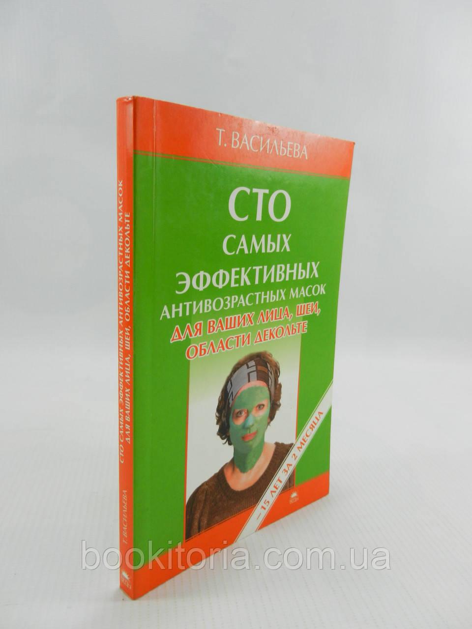 Васильева Т. Сто самых эффективных антивозрастных масок для ваших лица, шеи, области декольте (б/у).