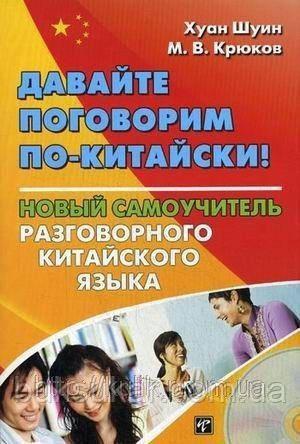 Хуан Шуин, М. В. Крюков  Новый самоучитель разговорного китайского языка (+ CD-ROM)