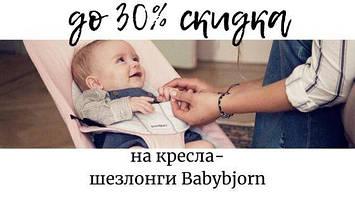 АКЦИЯ на шезлонги BABYBJORN