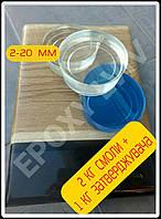 Епоксидна смола для пошарових заливок+затверджувач (3 кг)/эпоксидная смола