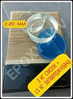 Епоксидна смола для пошарових заливок+затверджувач (4,5 кг)/эпоксидная смола