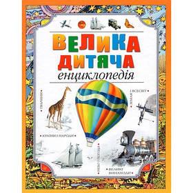 Велика дитяча енциклопедія 353724, КОД: 1076258