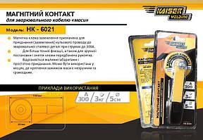 Магнітний контакт Kaiser НК - 6021 для зварювального кабелю «маси»