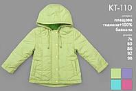 Куртка демисезонная для девочки КТ 110 Бемби