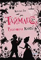 Керстин Гир. Таймлесс. Рубиновая книга, 978-5-4366-0168-7