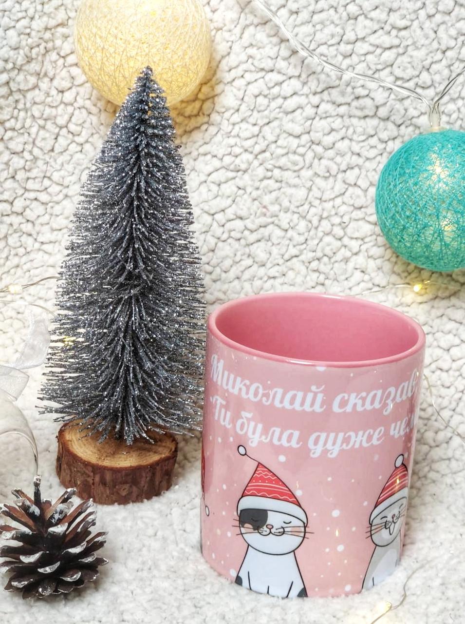 """Горнятко / чашка подарункове """"Миколай сказав, що ти була чемна"""" Рожевий"""