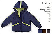 Куртка демисезонная для мальчика КТ 112 Бемби