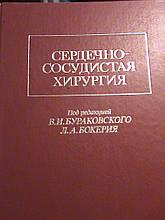 Бураковський в. І. Серцево-судинна хірургія. під редакцією Бурковського в. І. Бокерія Л. А. М., 1996.