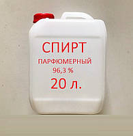 Спирт парфюмерный 20 литр.